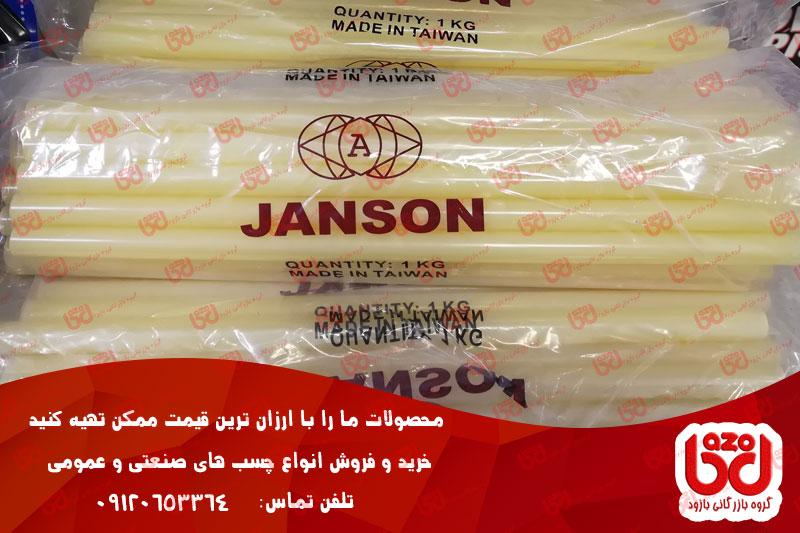 فروش چسب حرارتی جانسون