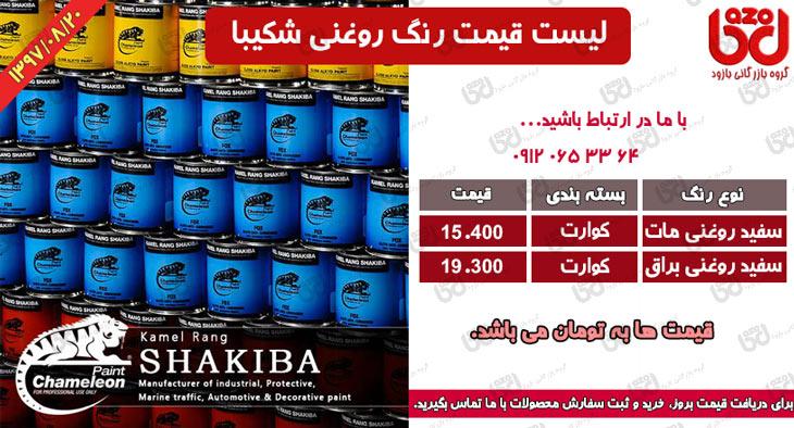 لیست قیمت رنگ روغنی شکیبا