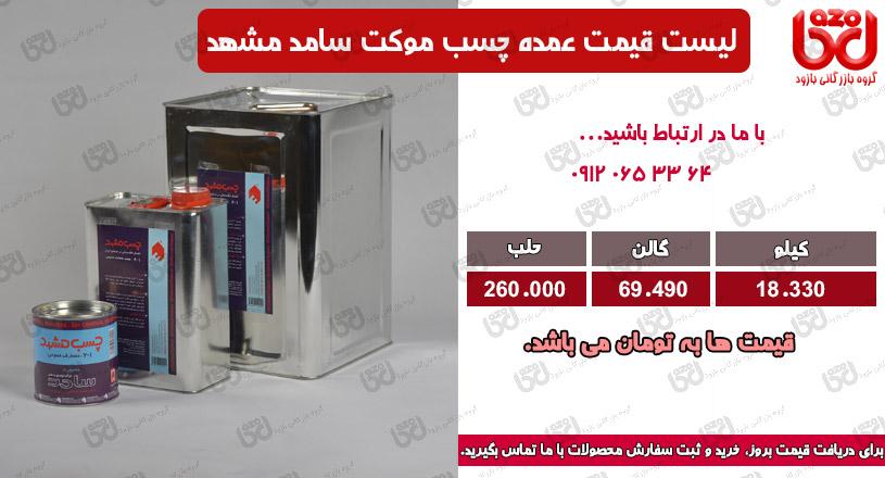 لیست قیمت چسب موکت مشهد