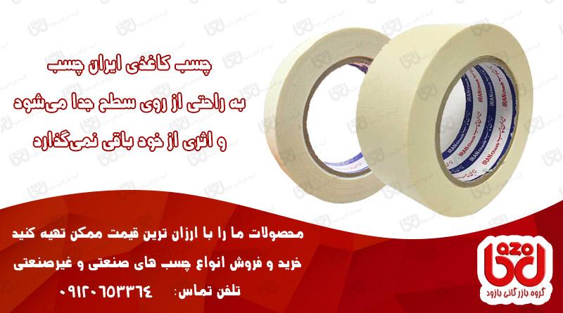 نوار چسب کاغذی ایران چسب