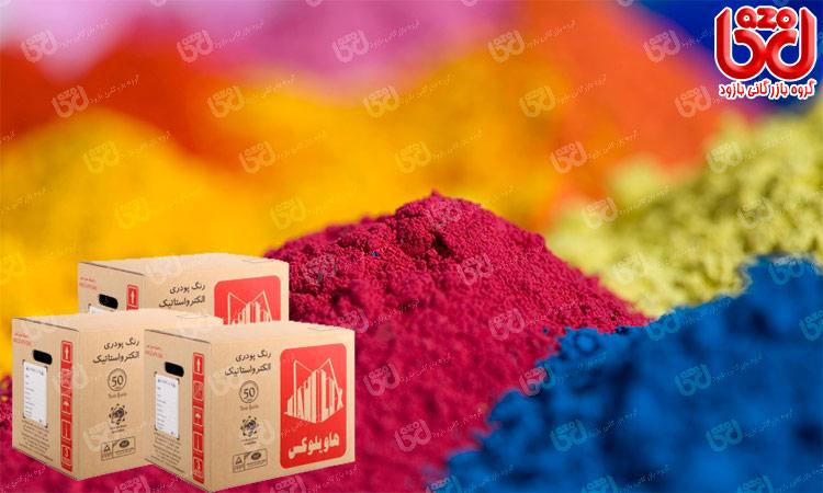 فروش رنگ الکترواستاتیک