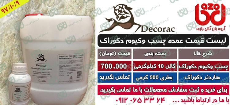 لیست قیمت چسب وکیوم دکوراک
