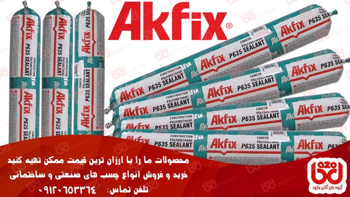 فروش چسب پلی یورتان آکفیکس