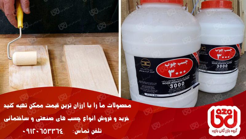 فروش چسب 3000 پارس