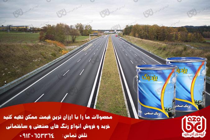 خرید رنگ ترافیکی یزد رنگ