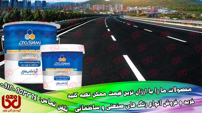 خرید رنگ ترافیکی سرد آریا شیمی