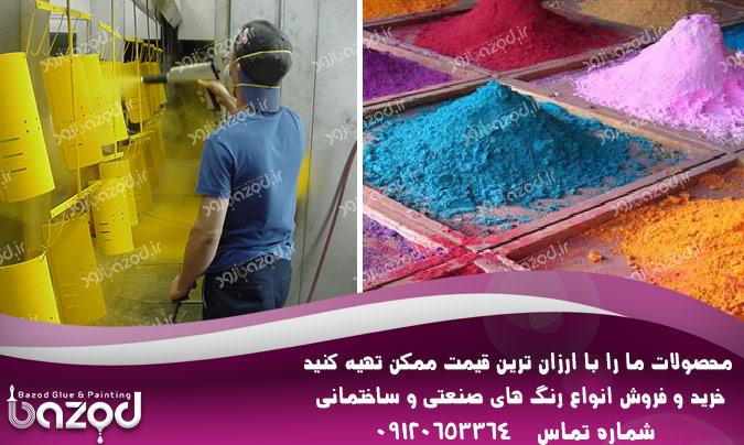 بازار رنگ پودری الکترواستاتیک