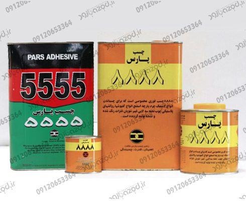 نمایندگی فروش چسب موکت پارس 8888 و 5555