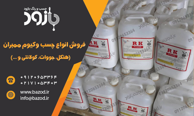 تهیه عمده چسب وکیوم در ایران