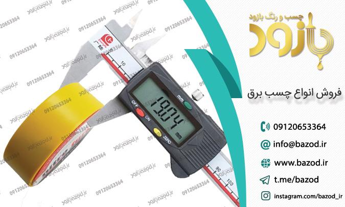 مشخصات فنی چسب برق نیتروترک