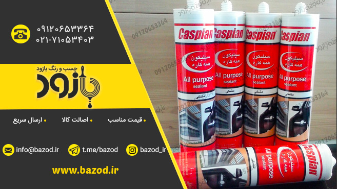 فروش چسب سیلیکون عمده در تهران