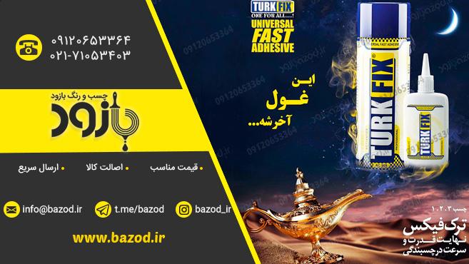 قیمت چسب 123 ترک فیکس در بازار تهران
