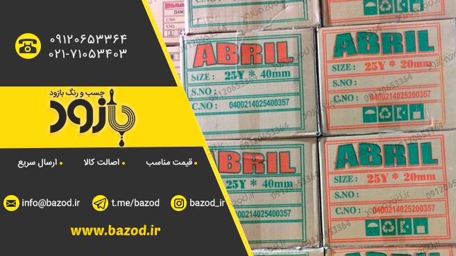 فروش مستقیم نوار چسب کاغذی آبریل