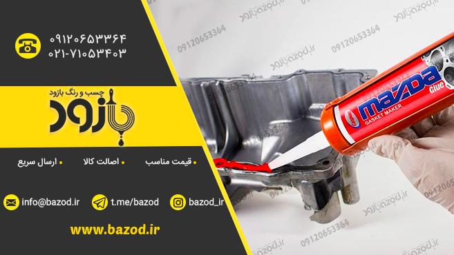 مرکز فروش چسب مزدا در تهران