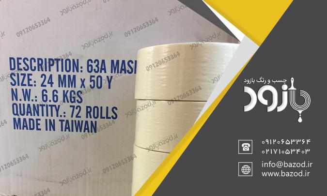 فروش چسب کاغذی 5 سانت