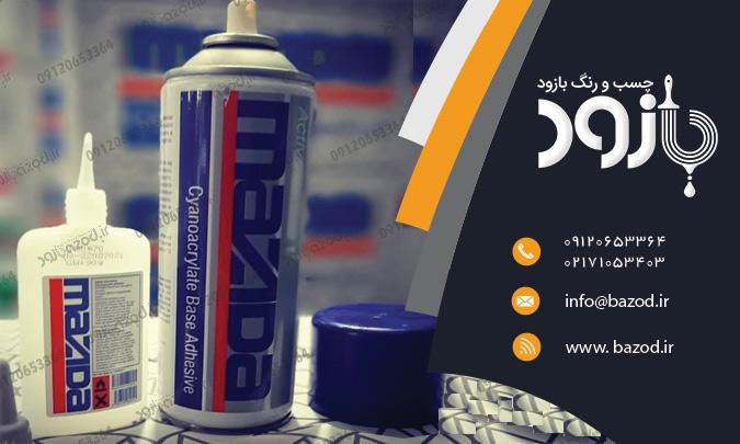 تولید کننده چسب 123 در ایران