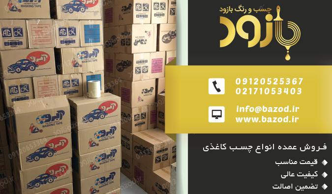 تولید کننده انواع چسب کاغذی در ایران