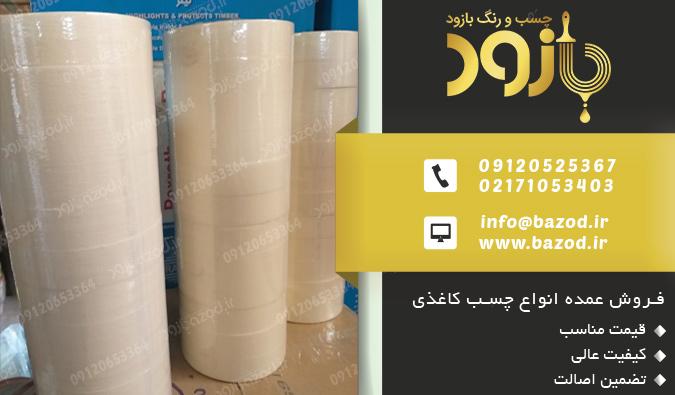 خرید چسب کاغذی ارزان از تولیدی